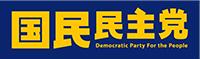 国民民主党