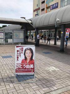 国民民主党 佐藤由美