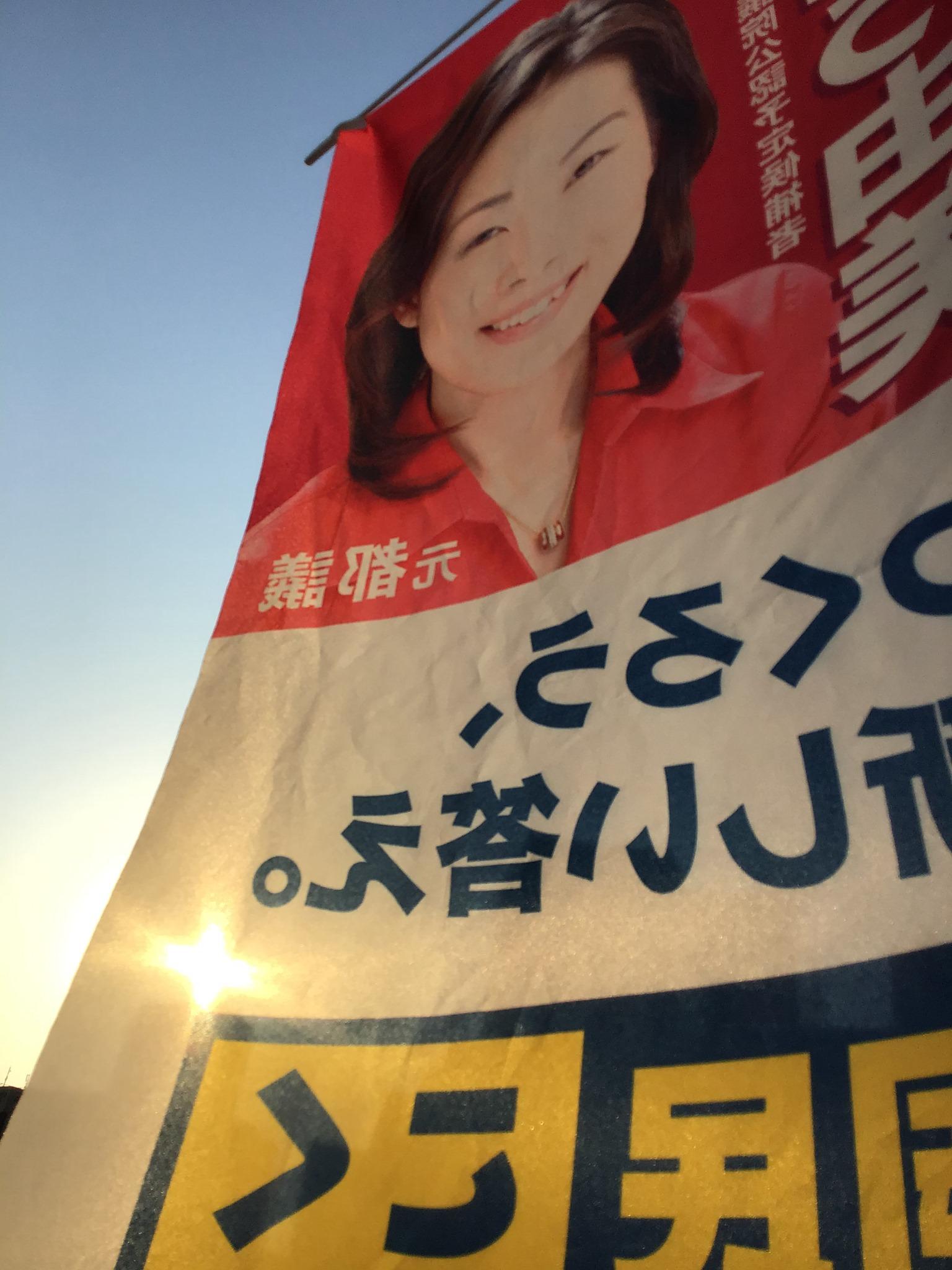 佐藤ゆみ 選挙